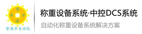 南宁誉满华自动化称重设备有限公司(官网)