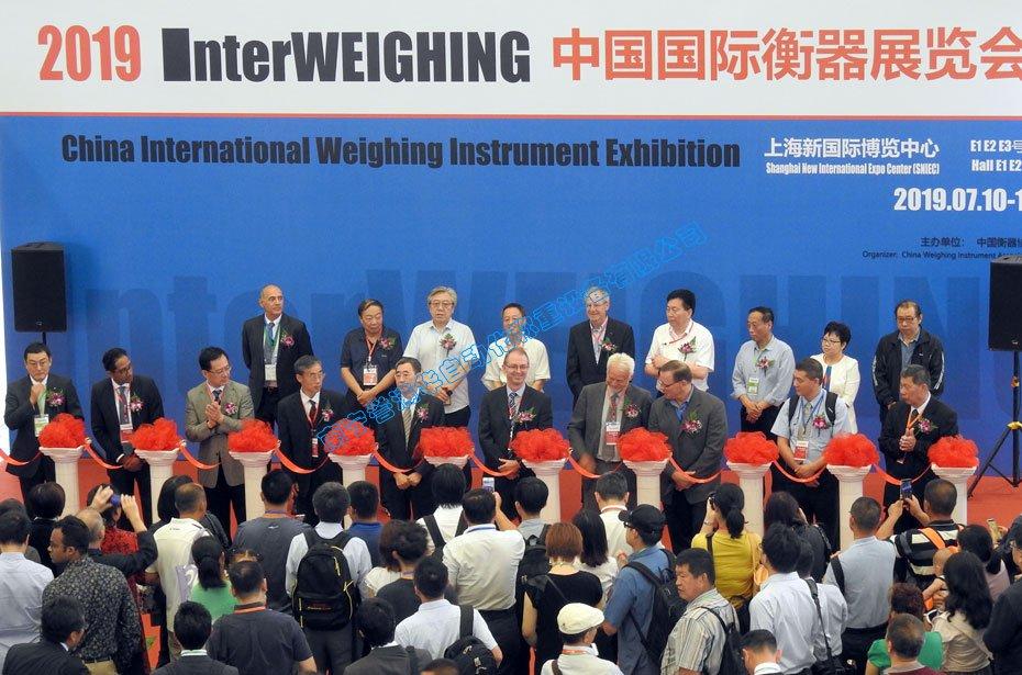 2019中国国际衡器展览会开幕式